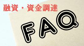融資・資金調達FAQ