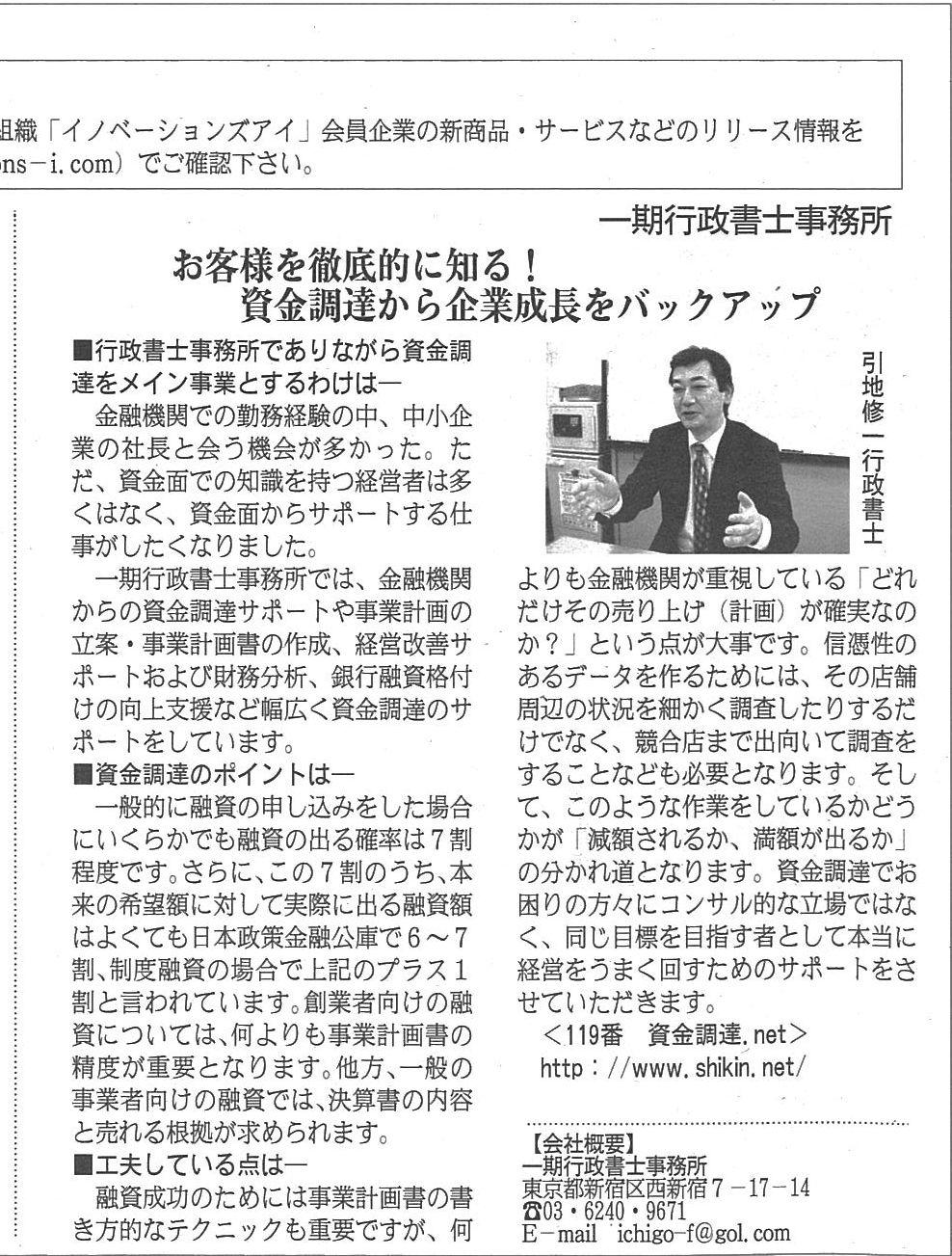 サンケイビジネスアイ新聞記事