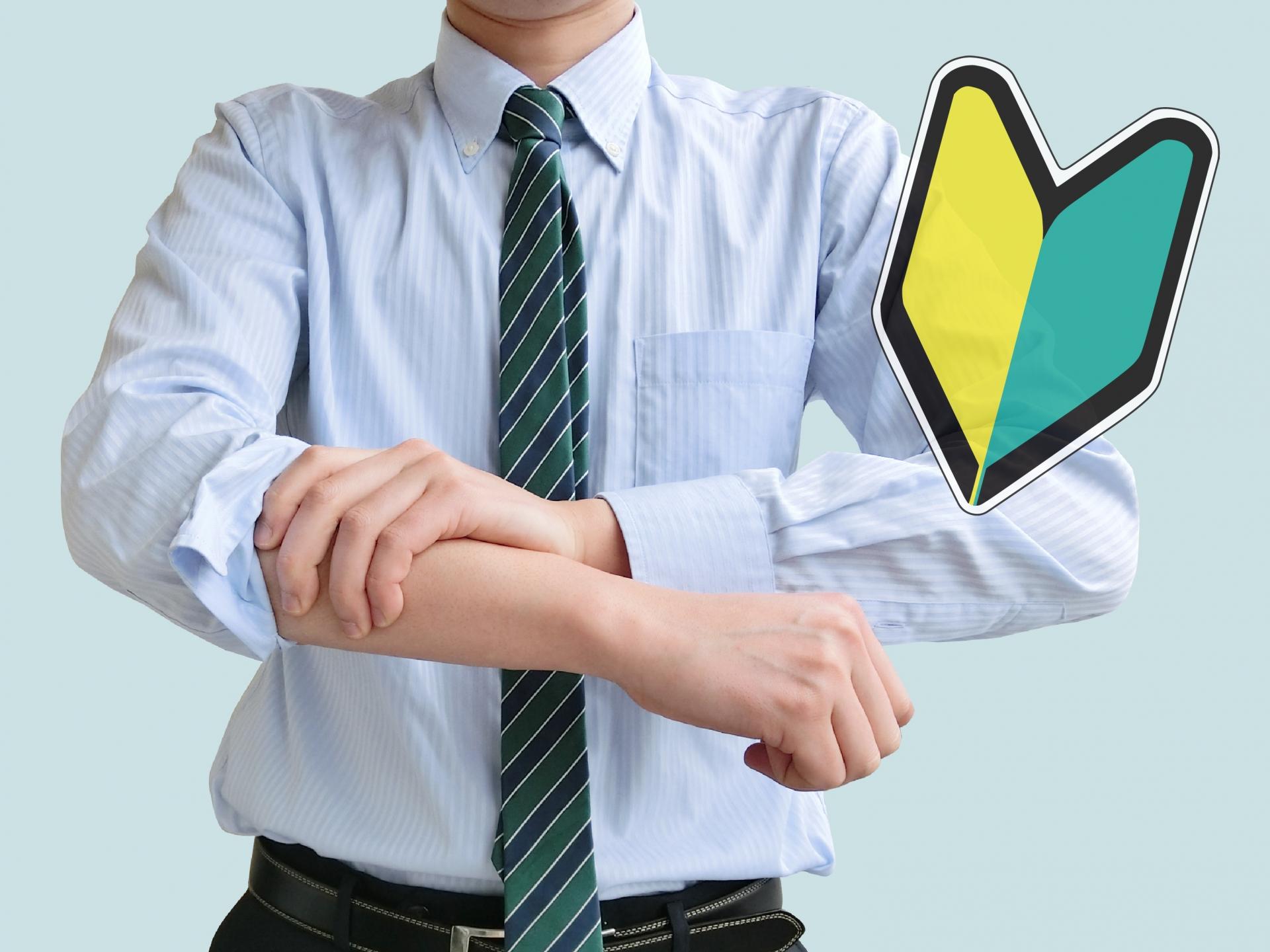 創業融資における事業経験