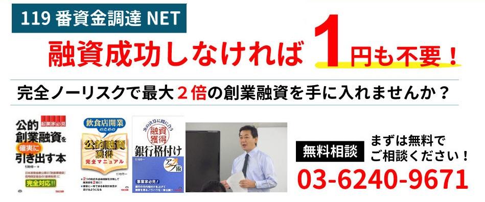 中小企業・創業者の融資相談なら119番資金調達NET